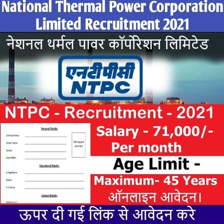 NTPC (National Thermal Power Corporation Limited) Vacancy 2021 : Apply Online